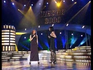 Алёна Апина и Лолита - Песня о женской дружбе (Песня Года. 2000. Отборочный тур)