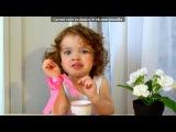 «Чудо мое!!!» под музыку Пилагея - Доченька. Picrolla